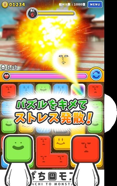 ぱちモン〜リア充を爆破するパズルRPG〜人気無料ゲームのスクリーンショット_4