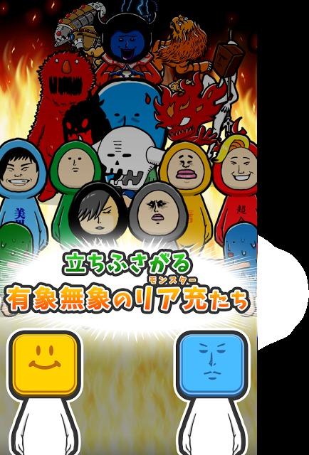 ぱちモン〜リア充を爆破するパズルRPG〜人気無料ゲームのスクリーンショット_5