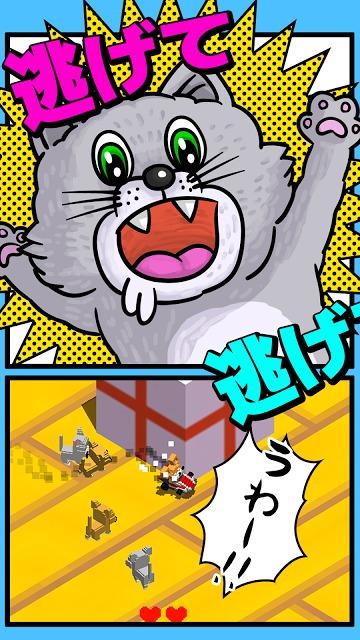 にゃんちゅう ~ねこから逃げろ!カートアクションゲームのスクリーンショット_1