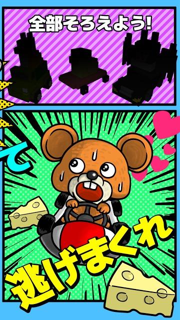 にゃんちゅう ~ねこから逃げろ!カートアクションゲームのスクリーンショット_2
