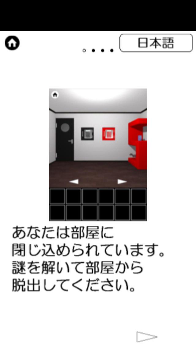 脱出ゲーム 3 DOORS ESCAPEのスクリーンショット_4