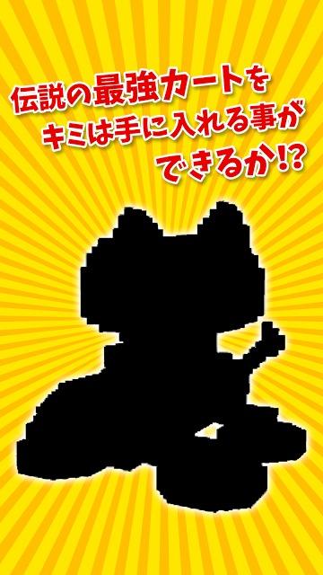 にゃんちゅうカート〜マリカー風の無料3Dドットレースゲームのスクリーンショット_4
