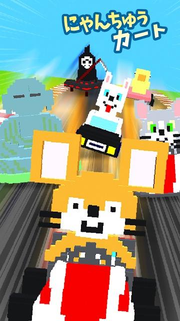 にゃんちゅうカート〜マリカー風の無料3Dドットレースゲームのスクリーンショット_5