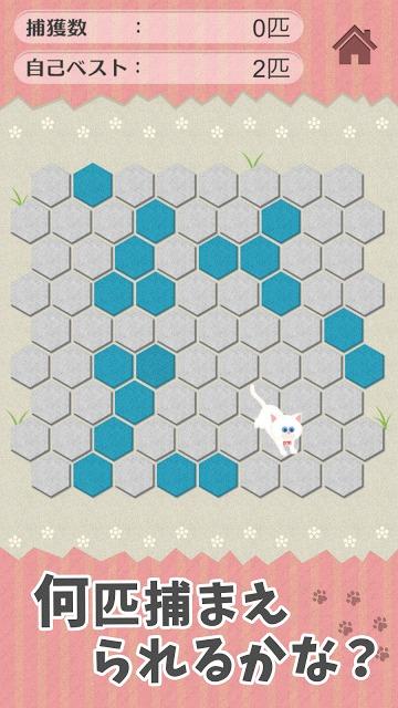 うちの白猫を探してください (迷いねこパズル)のスクリーンショット_3