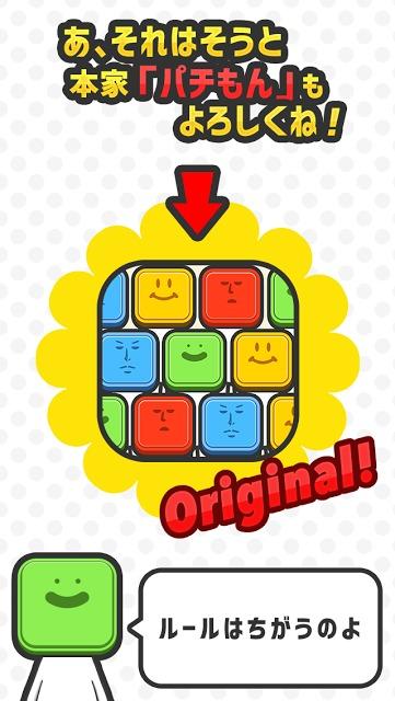 やみつきパズル-ぱちモンさめがめパズル-中毒性の高い脳トレ!のスクリーンショット_4