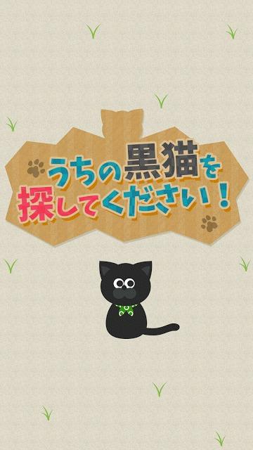うちの黒猫を探してください (迷いねこパズル)のスクリーンショット_4