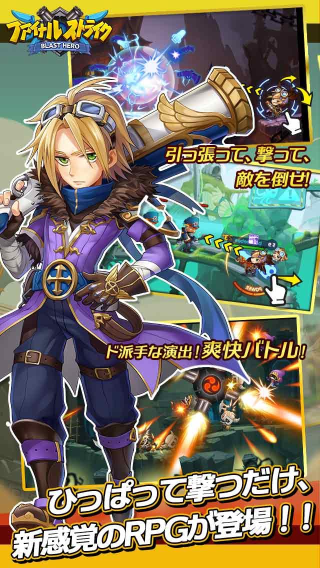 ファイナルストライク 〜BLAST HERO〜のスクリーンショット_2
