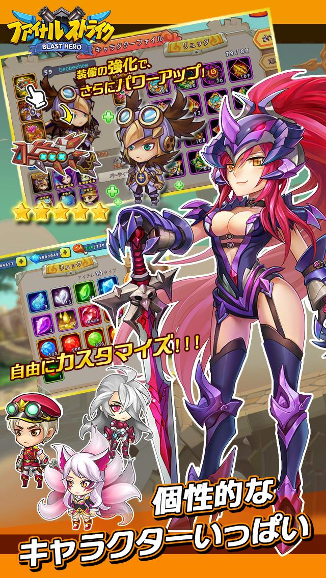 ファイナルストライク 〜BLAST HERO〜のスクリーンショット_3