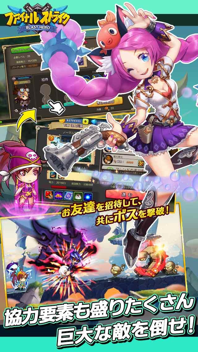 ファイナルストライク 〜BLAST HERO〜のスクリーンショット_4