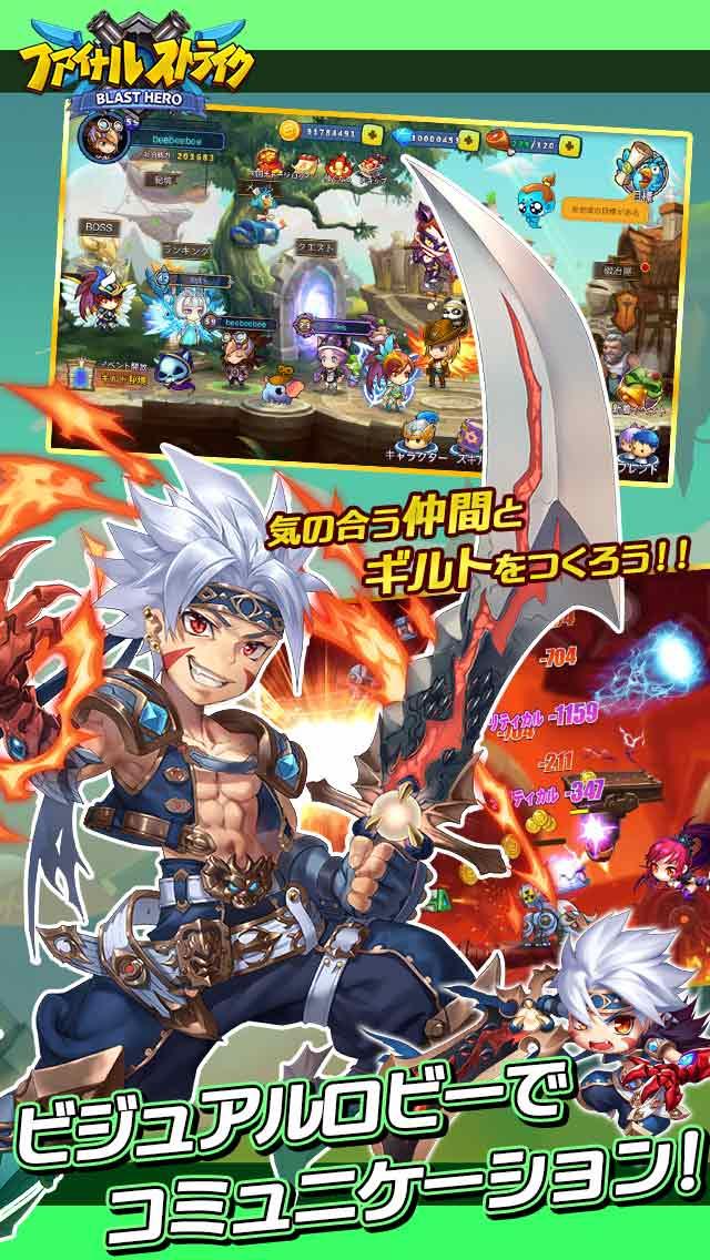ファイナルストライク 〜BLAST HERO〜のスクリーンショット_5