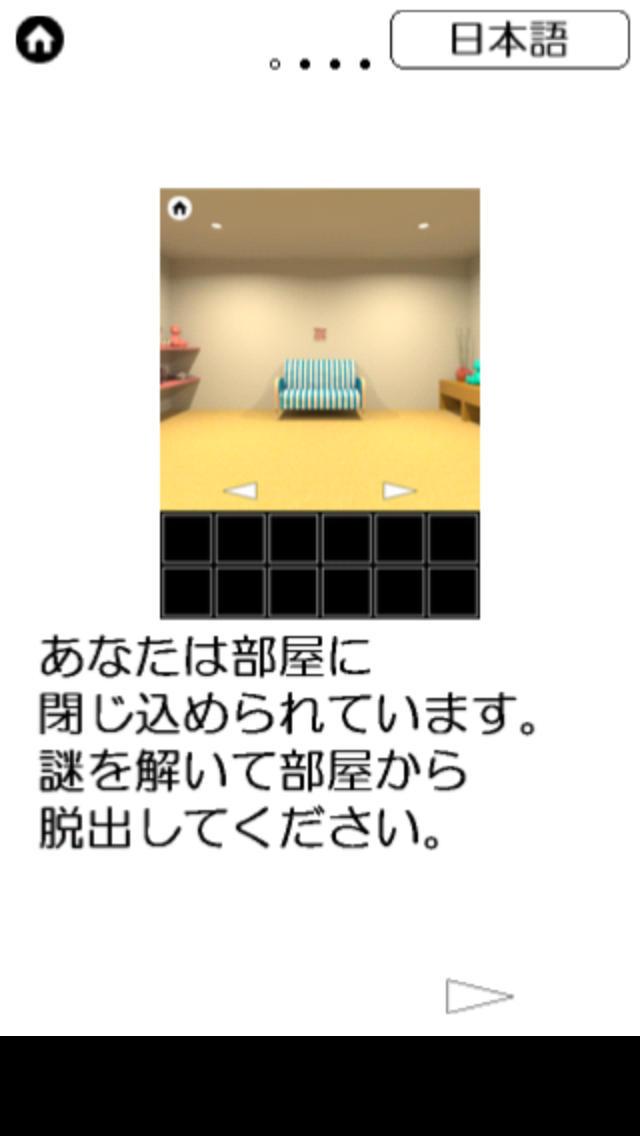 脱出ゲーム LIFTのスクリーンショット_4