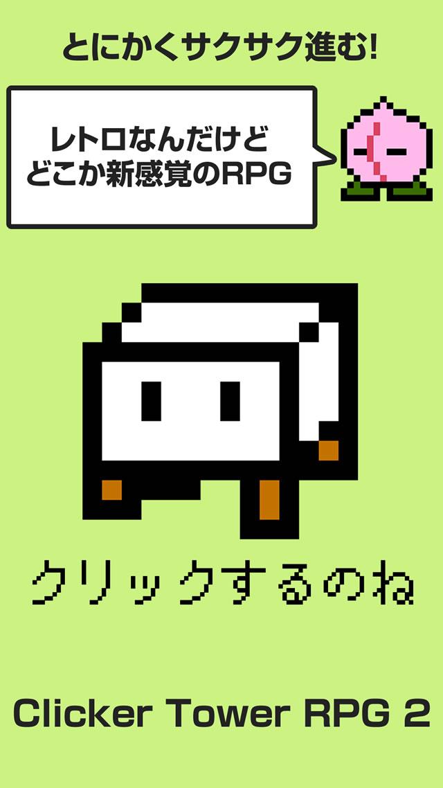 Clicker Tower RPG 2のスクリーンショット_4