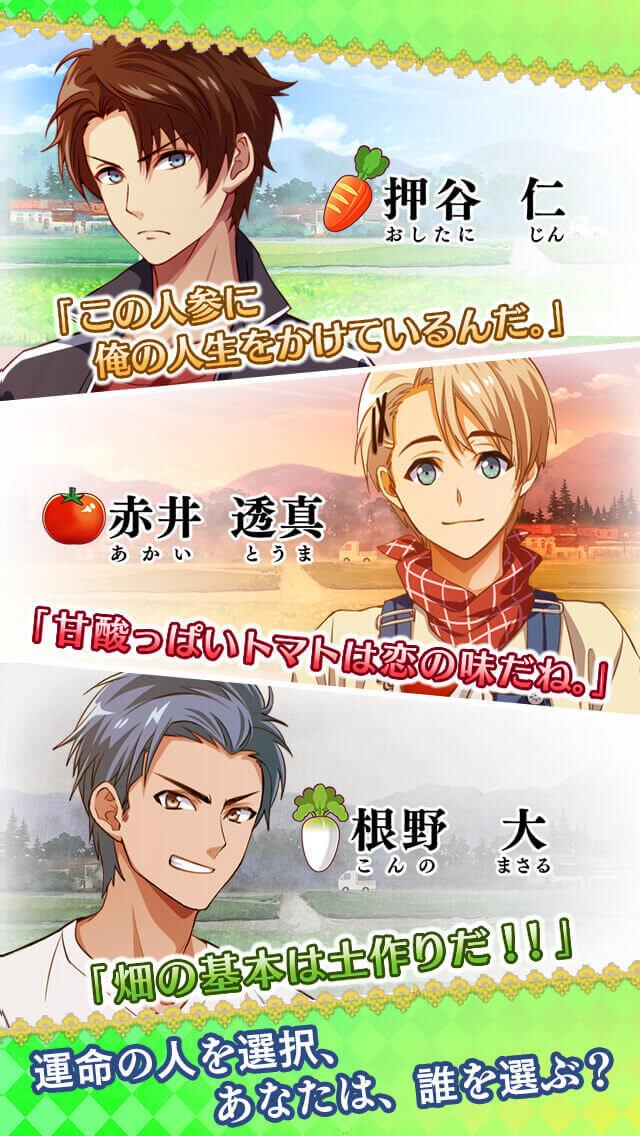 ファームプリンス~君と育む野菜と恋~のスクリーンショット_4