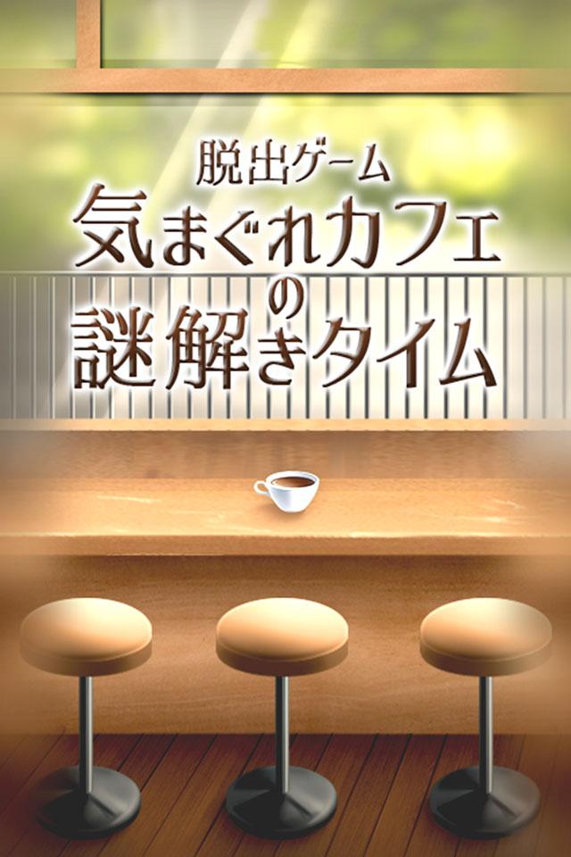 脱出ゲーム 気まぐれカフェの謎解きタイムのスクリーンショット_1