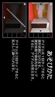 脱出ゲーム 3 ROOMS ESCAPEのスクリーンショット_4