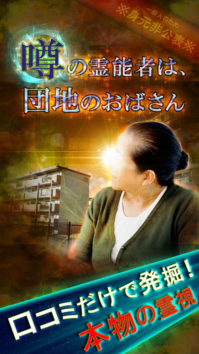 【噂】の霊能者は団地のおばさん「怖っ!当たる!」と話題の霊視~無料占いあり~のスクリーンショット_1