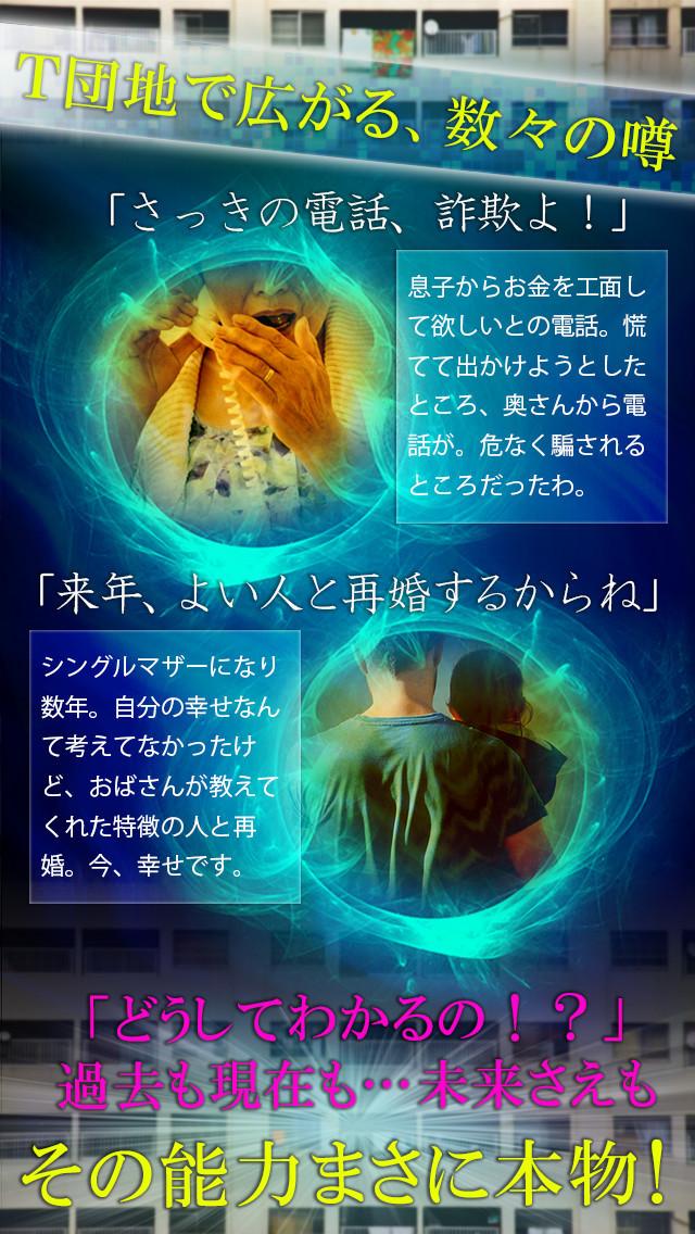 【噂】の霊能者は団地のおばさん「怖っ!当たる!」と話題の霊視~無料占いあり~のスクリーンショット_3