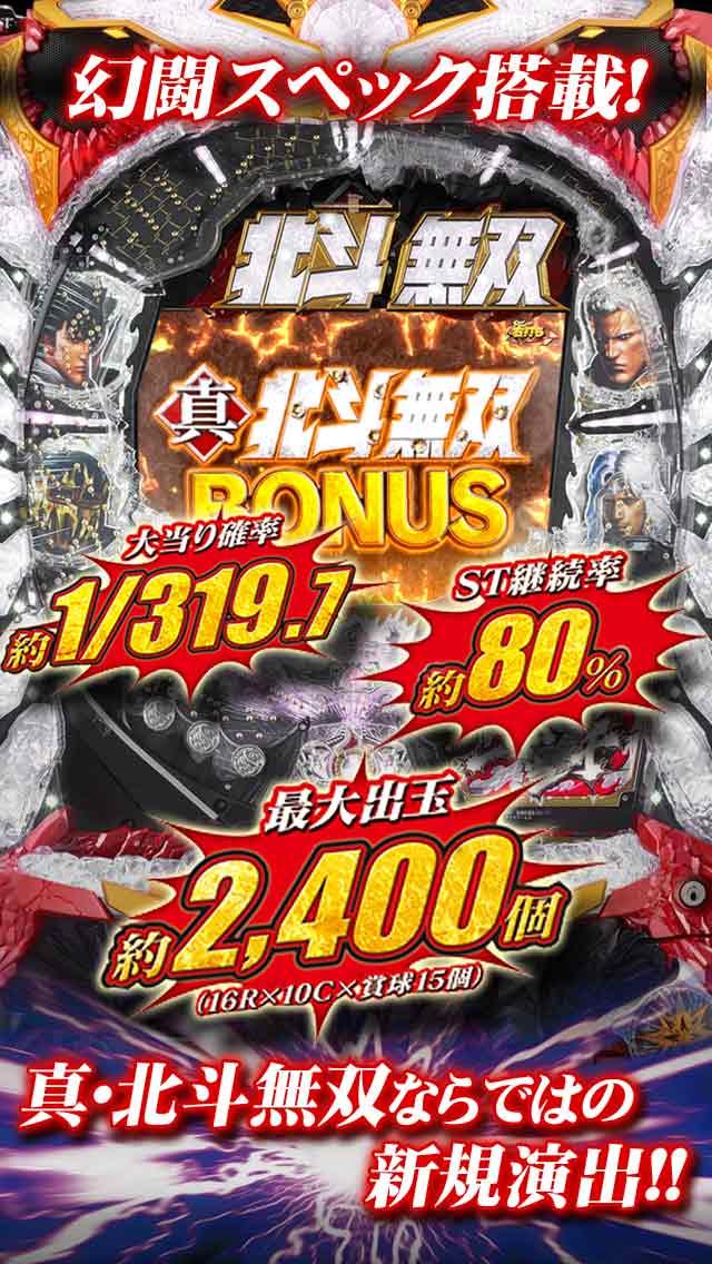 ぱちんこCR真・北斗無双のスクリーンショット_2