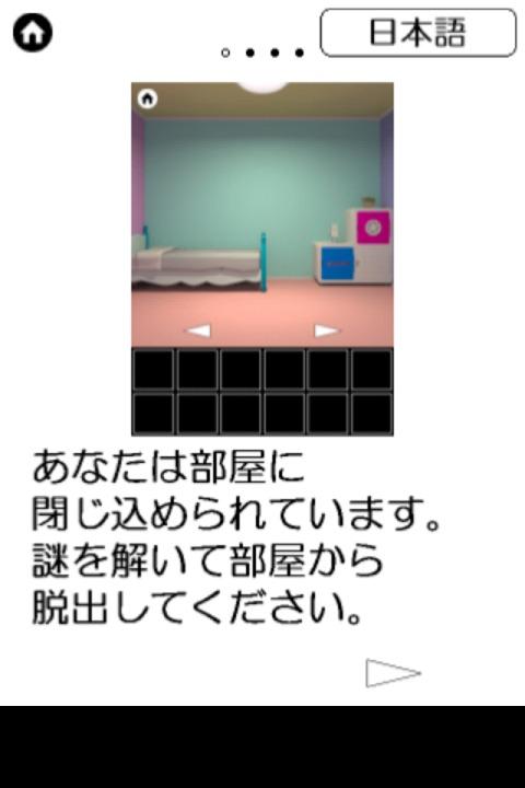 脱出ゲーム KIDS ROOMのスクリーンショット_4