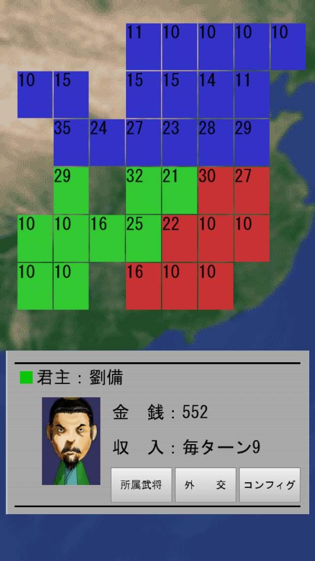 いきなり!三国志のスクリーンショット_1
