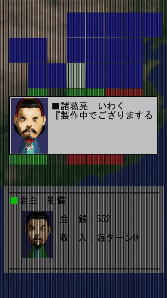 いきなり!三国志のスクリーンショット_4