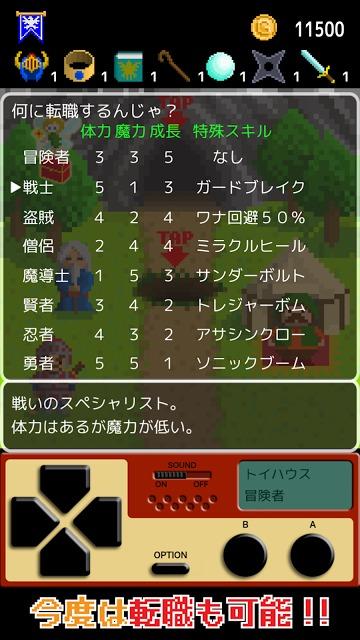 ぎゅうぎゅうダンジョン2のスクリーンショット_3