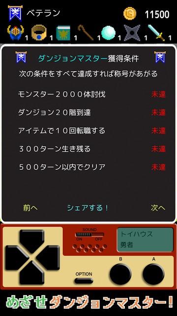 ぎゅうぎゅうダンジョン2のスクリーンショット_5