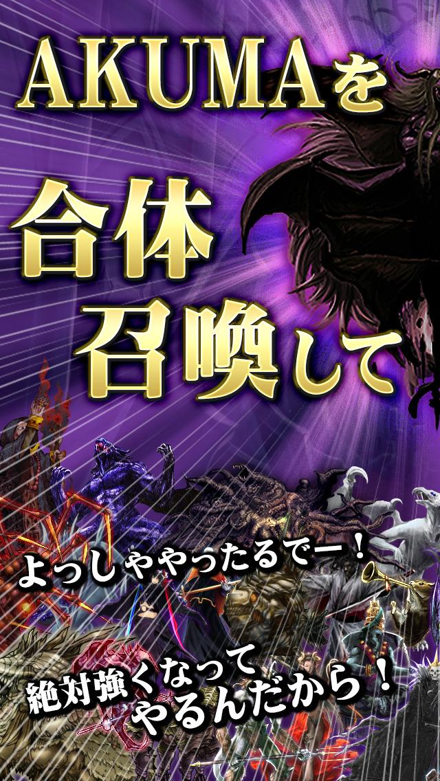 AKUMA大戦 -悪魔合体召喚- 魔王育成ダーク放置ゲームのスクリーンショット_1