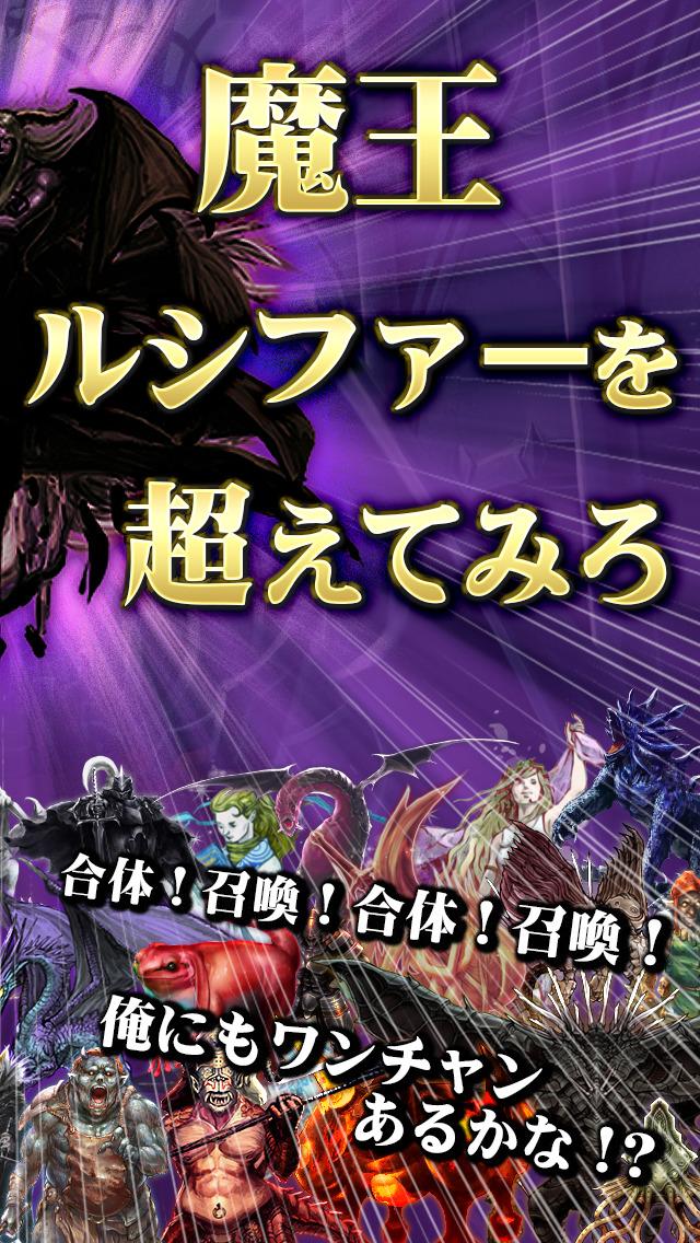 AKUMA大戦 -悪魔合体召喚- 魔王育成ダーク放置ゲームのスクリーンショット_2