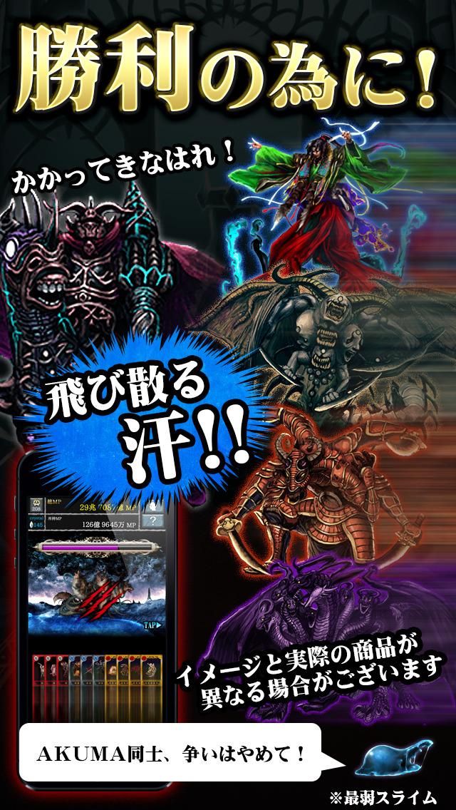 AKUMA大戦 -悪魔合体召喚- 魔王育成ダーク放置ゲームのスクリーンショット_3