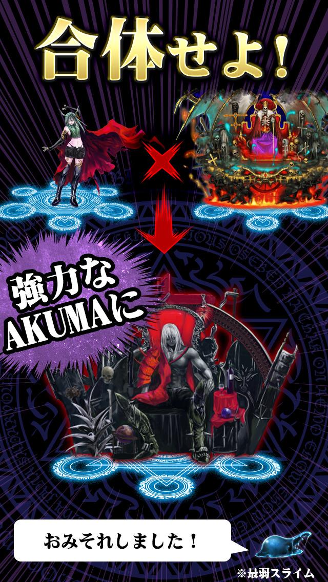 AKUMA大戦 -悪魔合体召喚- 魔王育成ダーク放置ゲームのスクリーンショット_4