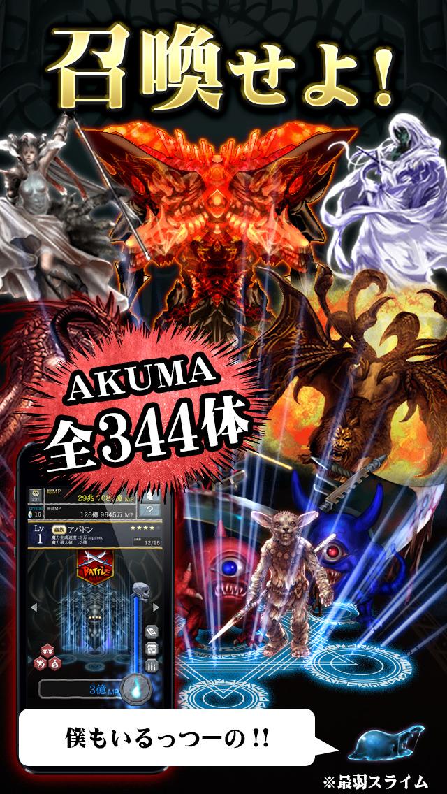 AKUMA大戦 -悪魔合体召喚- 魔王育成ダーク放置ゲームのスクリーンショット_5