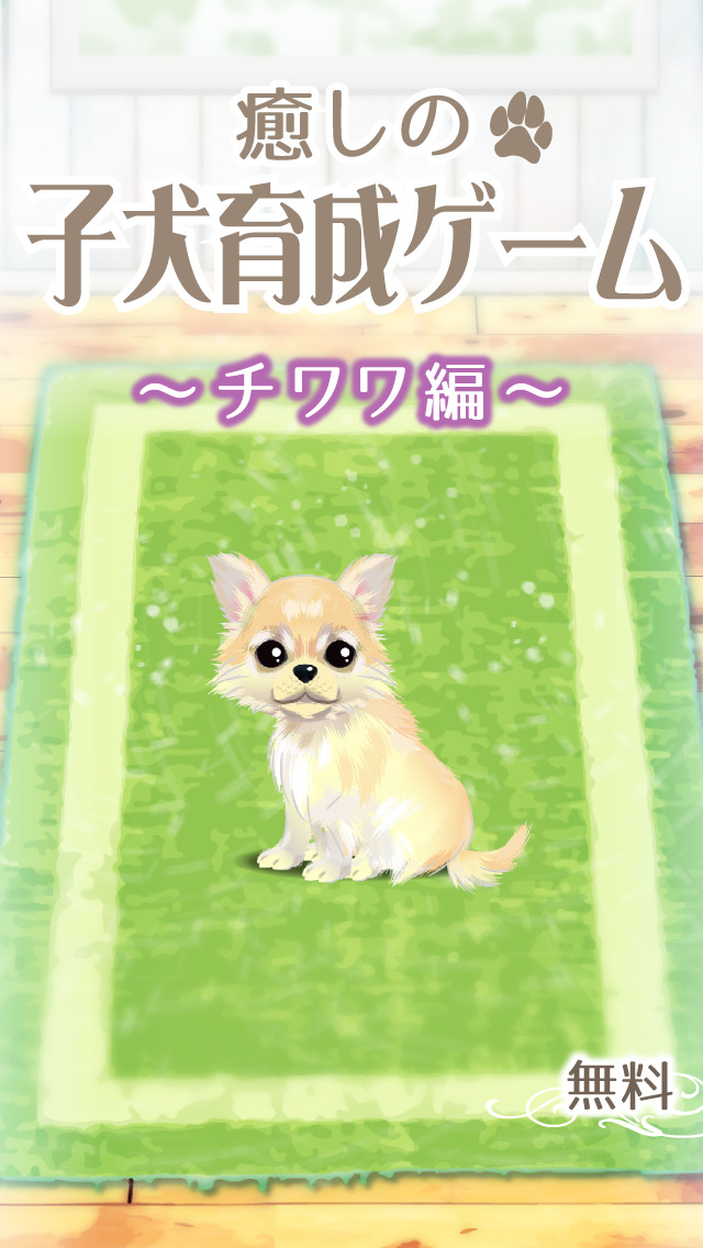 癒しの子犬育成ゲーム〜チワワ編〜(無料)のスクリーンショット_1