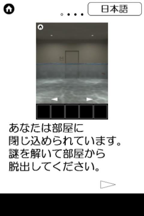脱出ゲーム SUNKEN ROOMのスクリーンショット_4