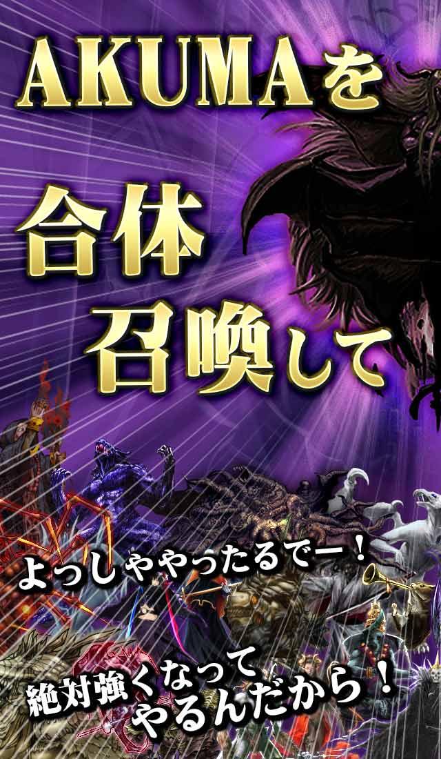 AKUMA大戦のスクリーンショット_1