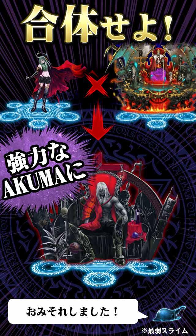 AKUMA大戦のスクリーンショット_4
