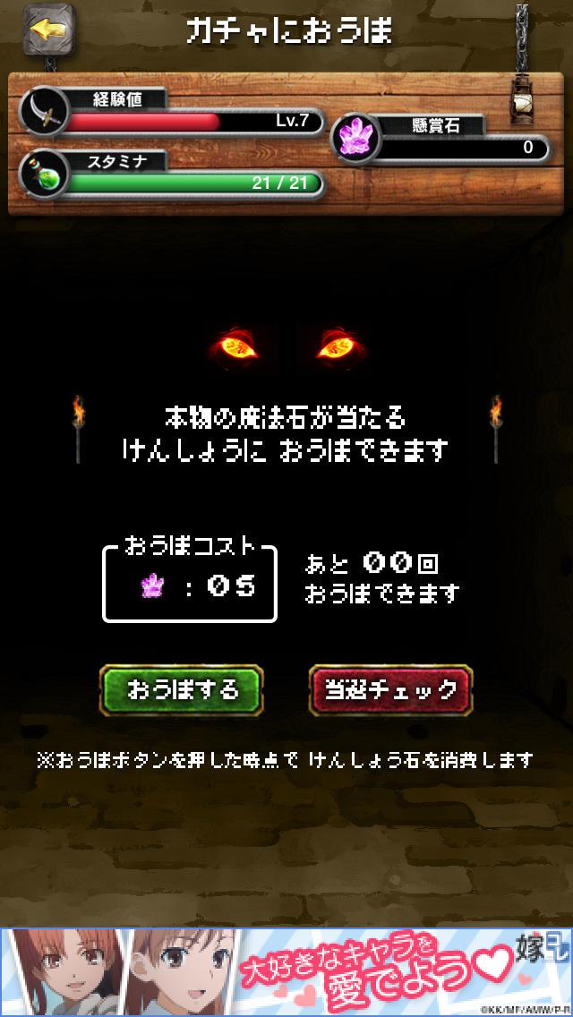 無課金DEゲーム攻略/プライズ&ドラゴンズ 〜そして懸賞へ〜 for パズドラ・パズル&ドラゴンズのスクリーンショット_2