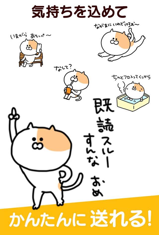 ふぐすま猫田さんスタンプあつめのスクリーンショット_1
