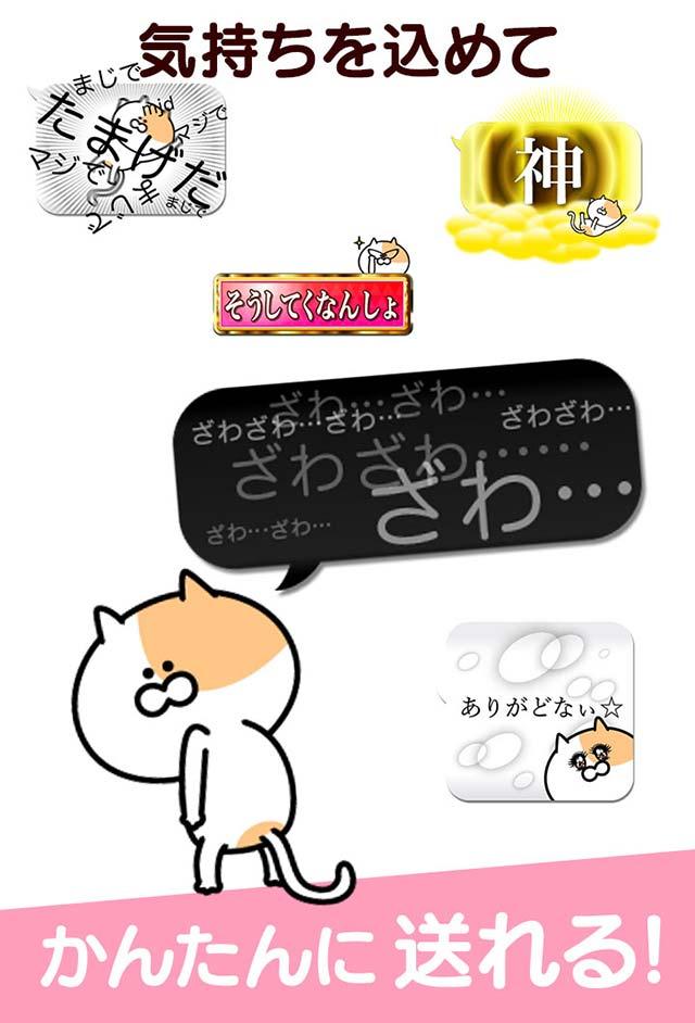 ふぐすま猫田さんスタンプあつめのスクリーンショット_2