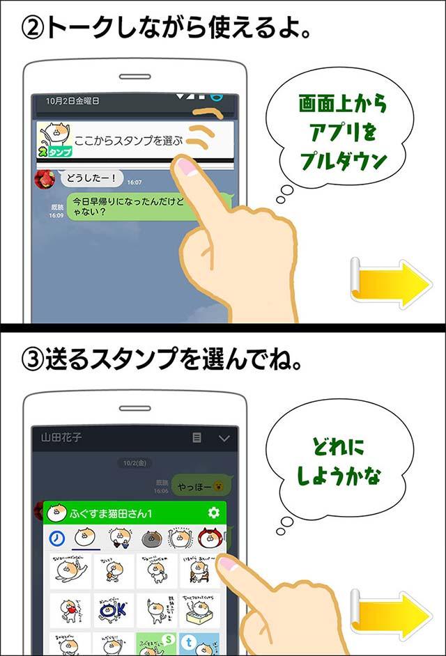 ふぐすま猫田さんスタンプあつめのスクリーンショット_4