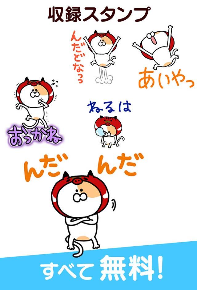 ふぐすま猫田さんスタンプあつめのスクリーンショット_5