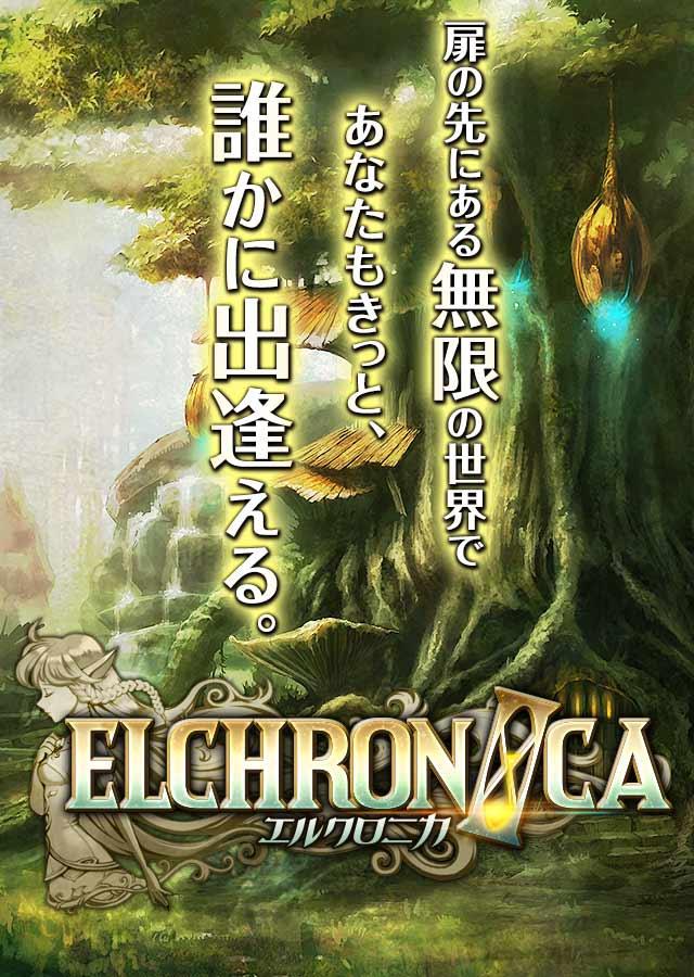 エルクロニカ【ELCHRONICA】のスクリーンショット_1