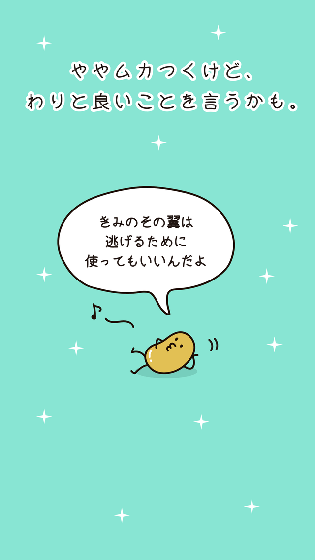 なっとう-納豆育成ゲーム-のスクリーンショット_3