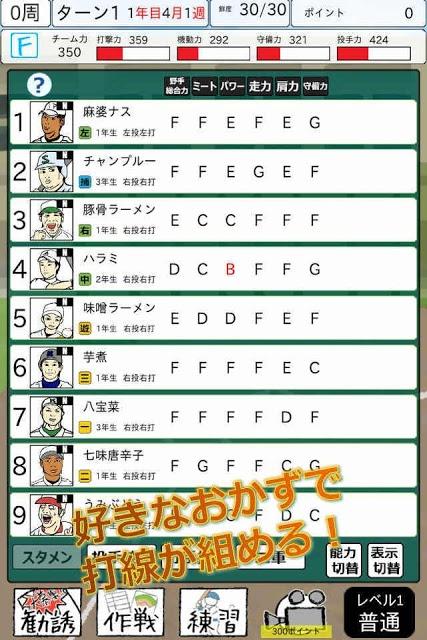 【最新作】おかず甲子園 全国編のスクリーンショット_1