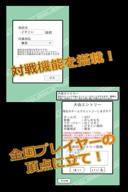 【最新作】おかず甲子園 全国編のスクリーンショット_2
