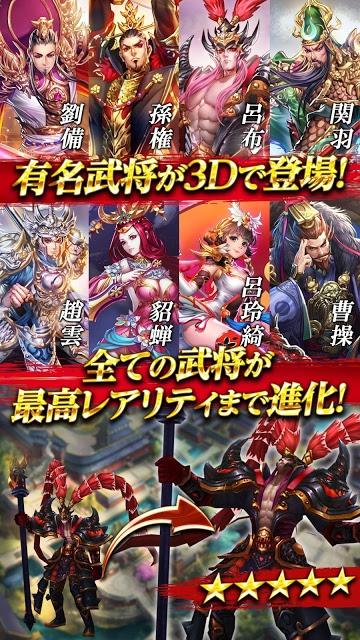 三国双舞 -【本格三国志3DアクションRPG】のスクリーンショット_3