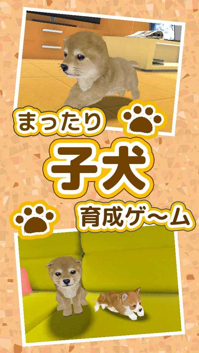 まったり子犬育成ゲーム - のんびり育てる犬育成ゲーム無料のスクリーンショット_1