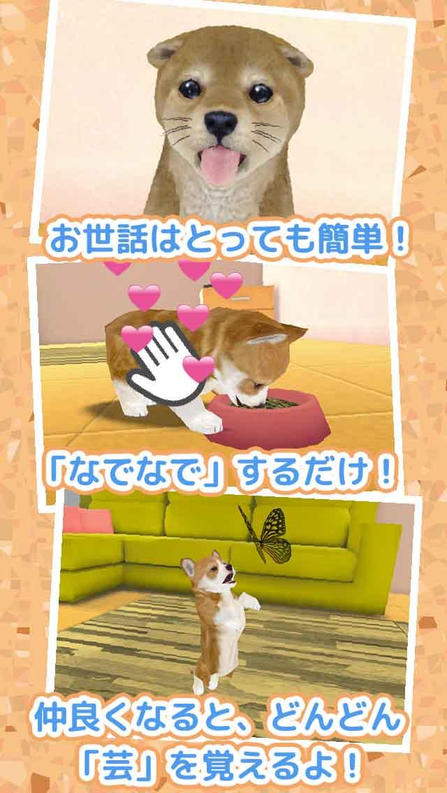 まったり子犬育成ゲーム - のんびり育てる犬育成ゲーム無料のスクリーンショット_2