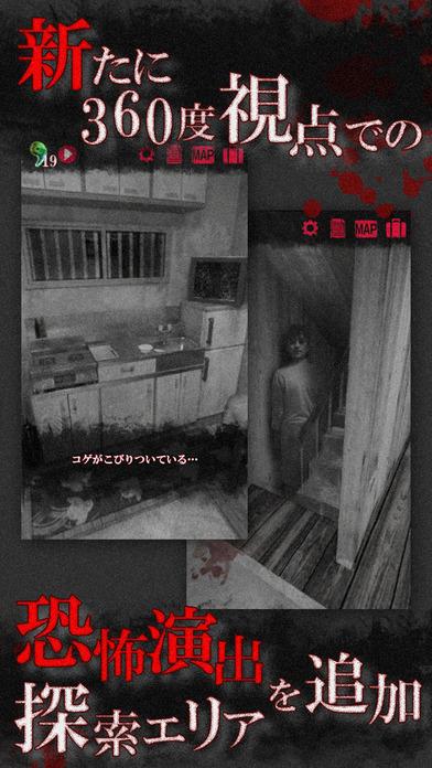 続・恐怖!廃病院からの脱出:無影灯・真相編のスクリーンショット_4
