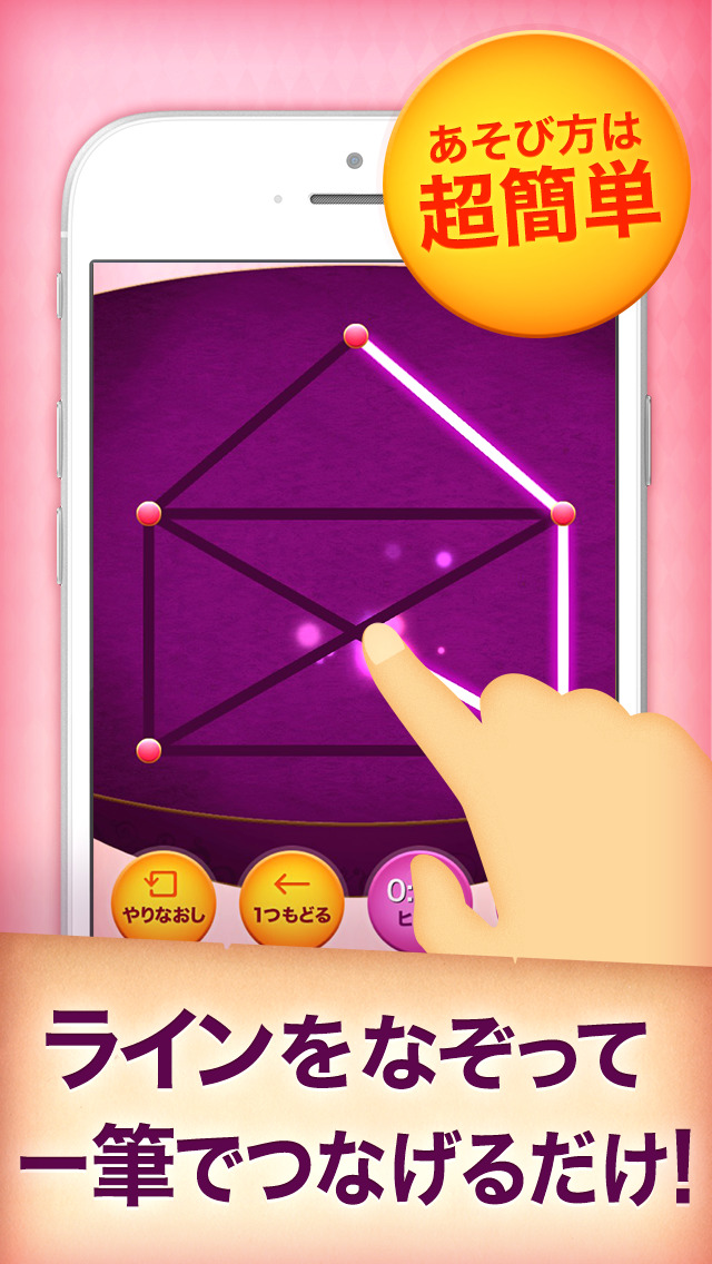一筆書きゲーム!無料パズルで脳トレしよう! by だーぱんのスクリーンショット_2